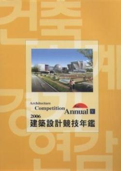 Architecture Competition Annual V