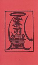 Talisman Yuhuaisi symbolizující čistotu, klid a harmonii, může být zavěšen kdekoli v místnosti, ale je obzvlášť užitečný v negativním sektoru