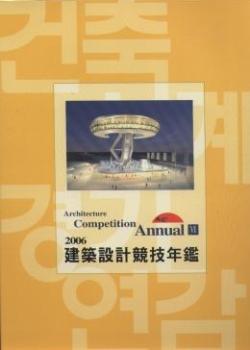 Architecture Competition Annual VI