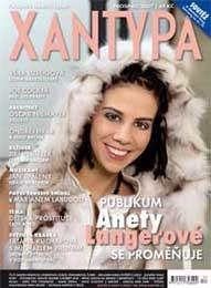 Xantypa 12/2007