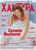 Xantypa 1/2009